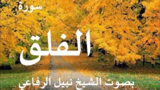 سورة الفلق بصوت نبيل الرفاعي