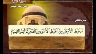 القرآن الكريم الجزء الثاني 2 الشيخ ماهر المعيقلي