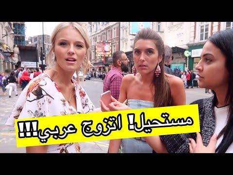 Xxx Mp4 هل قد ترغب الاجنبية بالزواج من عربي؟؟الاجوبة غير متوقعة 3gp Sex