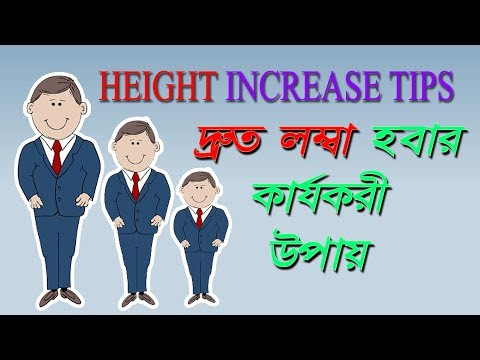 How To Increase Height Super Fast   Effective Height Increase Tips In Bangla   Motivational Video