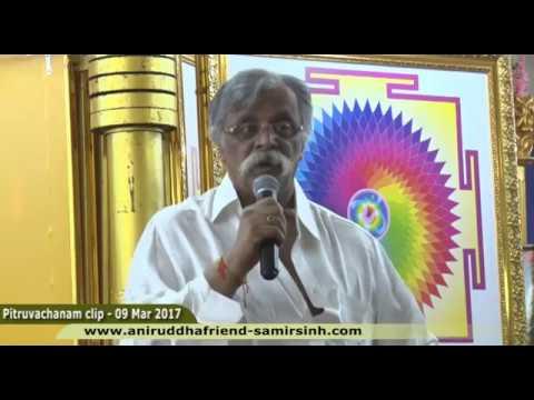 Aniruddha Bapu Pitruvachanam 09 Mar 2017 - पंचमुखहनुमत्कवचम् विवेचन ०२
