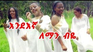 እንደእኛ - ለማን  ብዬ / New Ethiopian Music Lyric 2018 Endegna Leman Beye