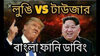 Lungi VS Trousar | Konta beshi aram | Trump VS Kim | Bangla Funny Dubbing 2017
