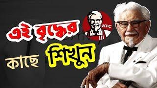সফলতার গল্প(KFC): BANGLA MOTIVATIONAL VIDEO(Success Story)