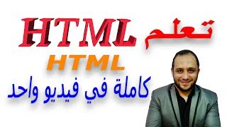 اسهل طريقة في تعلم لغة HTML من البداية للنهاية بسهولة و احتراف بكل تفصيل في فيديو واحد فقط الان