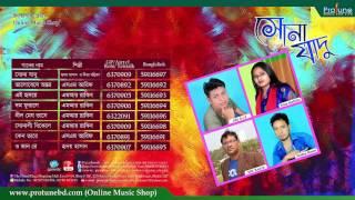 Sona Jadu (Jukebox) By Protune Music    Singer S.M Arif N Mita Mollika N MR Rakib N Hridoy Hasan.