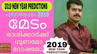 2019 NEW YEAR PREDICTIONS   MEDAM RASI MALAYALAM ASTROLOGY   K.P.SREEVASTHAV ASTROLOGER 9447320192