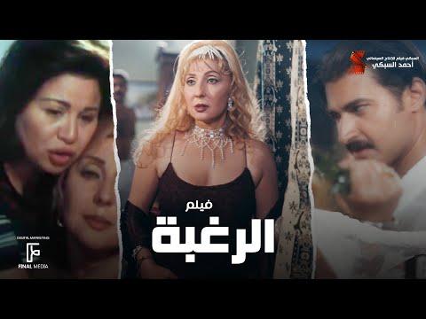 فيلم الرغبة جوده عالية الهام شاهين نادية الجندي