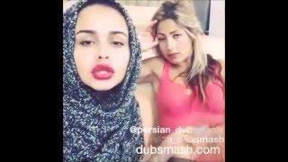 mix of persian dubsmash #14 farsi dubsmash مجموعه داب اسمش ایرانی