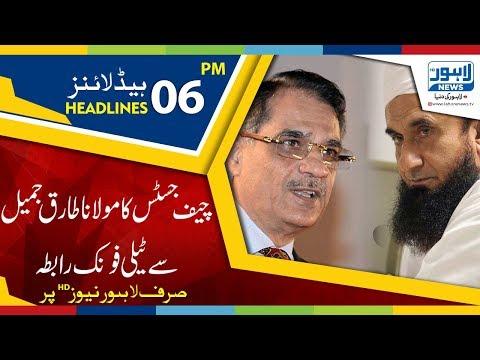 Xxx Mp4 06 PM Headlines Lahore News HD 19th November 2018 3gp Sex