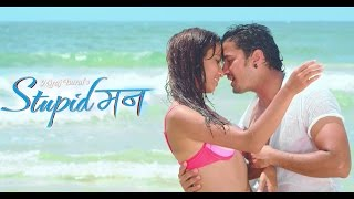 Stupid Mann-Jhukeka Najar-Film Song 2014