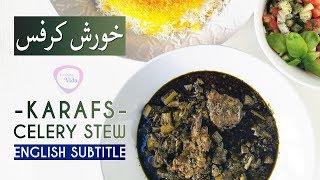 Khoresh-E Karafs ( Persian Celery Stew Recipe ) - طرز تهیه خورش کرفس - آشپزی با ویدا
