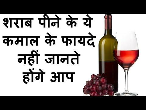 शराब पीने के ये कमाल के फायदे नहीं जानते होंगे आप - Top Health benefits Of Drinking Red Wine