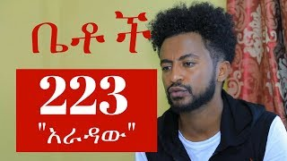 "Betoch - ""አራዳው"" Betoch Comedy Ethiopian Series Drama Episode 223"