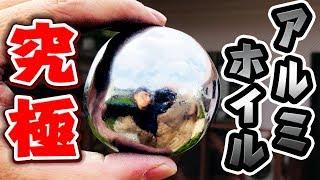 【史上最高】アルミホイルを究極に叩いて鉄球みたいにしてみた aluminium foil ball