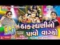 DJ Thakardhani No Pavo Vagyo || Jignesh Kaviraj 2017 New Title || DJ GUJARATI MIX SONGS