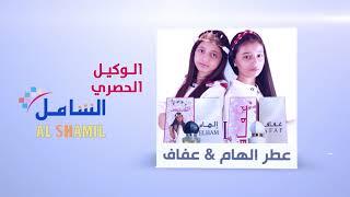 قناة اطفال ومواهب الفضائية اعلان اماكن بيع عطر الهام & عفاف بمركز الشامل
