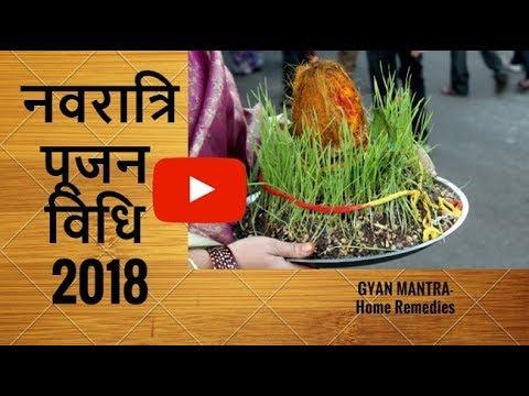 नवरात्री पूजा विधि | Navratri Pooja vidhi | चैत्र नवरात्रि 2018