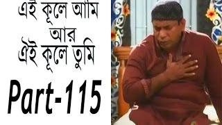 Bangla New natok Ei kule Ami r oi kule tumi part 115