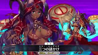 [Fate/Grand Order] Queen of Sheba's NP + EX Attacks