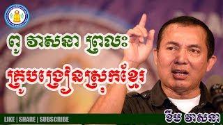 ពូ វាសនា ព្រលះ គ្រូបង្រៀនស្រុកខ្មែរ | Khem Veasna talk about Khmer Teacher | Khem Veasna 2018 | LDP