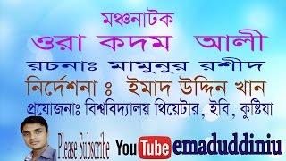 Ora kodom ali ( ওরা কদম আলী) নির্দেশনায় ইমাদ উদ্দিন  খান emaduddiniu