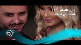 Ghzai Alemam - Mudmin Alayk (Offical Video) | غازي الامام - مدمن عليك - فيديو كليب