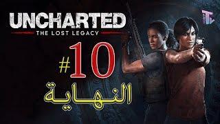تختيم #10 : جواهر تلعب انتشارتد الإرث المفقود - Uncharted The Lost Legacy