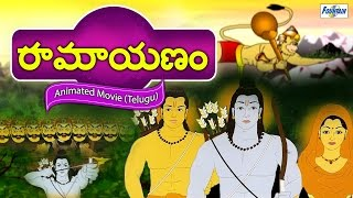 Ramayan - Full Animated Movie - Telugu