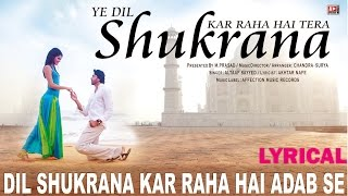 SHUKRANA : BY ALTAAF | BOLLYWOOD SONG | LATEST HINDI SONG 2016 | LYRICAL | AFFECTION MUSIC RECORDS