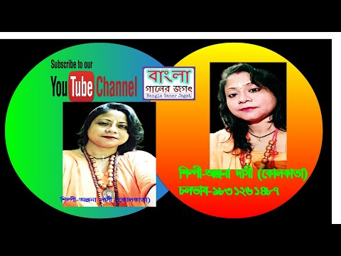 Xxx Mp4 আগে সহজ হও অঞ্জনা দাসী Anjana Dasi 3gp Sex