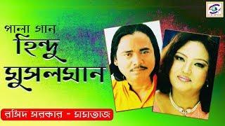 হিন্দু মুসলিম | পর্ব ০৪ | Hindu Muslim | bangla baul pala gaan  | Momtaz | Rosid sarkar