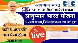 Ayushman Bharat CSC Vle BIS portal Registration Approval Pending&OTP नही आता अंदर की बात औरSolution