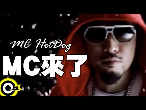 Xxx Mp4 MC HotDog 熱狗【MC來了 MC Is Coming】Official Music Video 3gp Sex