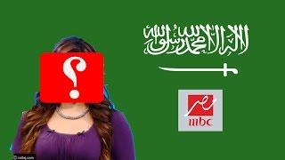 تعرف على المزيعة المصرية التى طردت من MBC بسب وقاحتها فى السعودية
