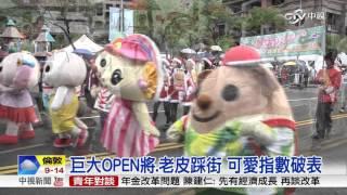 新北歡樂耶誕城 OPEN將.老皮大氣球同樂│中視新聞 20151206