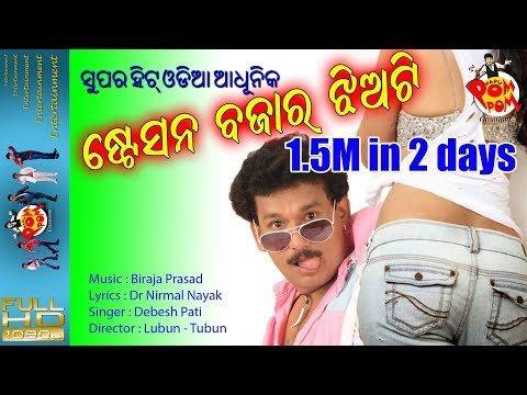 Xxx Mp4 Supar Hit Odia Adhunika II Station Bazar Jhiati II Papu PoM PoM Creations 3gp Sex