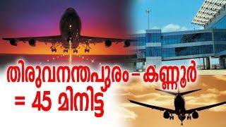 189 പേര് യാത്ര ചെയ്യുന്ന വിമാനം ഇന്ന് കണ്ണൂരില് || Kannur Airport