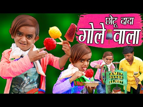 Xxx Mp4 CHOTU KE ICE GOLE छोटू के आइस गोले Khandesh Hindi Comedy Chotu Comedy Video 3gp Sex