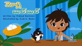 Mowgli Adventure With Cute BulBul Bird In Telugu - The Jungle Book - Bulbul Apps