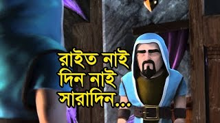 রাইত রাই দিন নাই - Clash of Clans​ - Bangla Dubbing