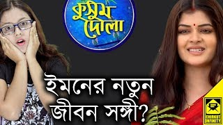 [ADVANCE TWIST] Imaner Notun Jibon Songi?? | Kusum Dola | Star Jalsha | Chirkut Infinity