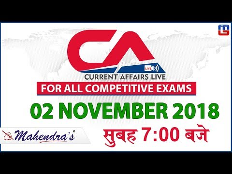 02 November   Current Affairs 2018 Live at 7:00 am   UPSC, Railway, Bank,SSC,CLAT, State Exams
