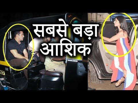 जब Salman Khan रिक्शा में बैठकर Katrina Kaif से मिलने पोहचे