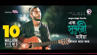 Jisan Khan Shuvo | Ek Sundori Maiyaa | এক সুন্দরী মাইয়া | Bengali Song | 2018