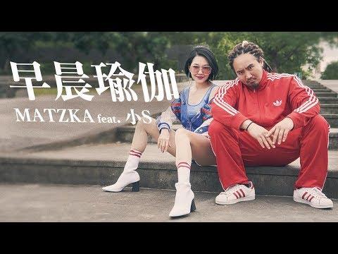 Xxx Mp4 Matzka Feat 小S《早晨瑜伽 Morning Yoga》Official Music Video 3gp Sex
