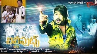 LILLI PUTS || Telugu Short Film 2017 || By Naga Vamshi Krishna