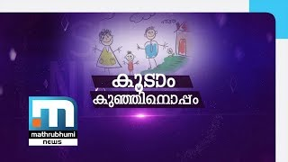 Addiction Of Children To Online Games- She News Campaign| Part 1| Mathrubhumi News