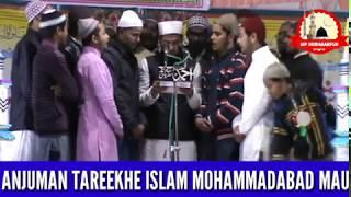 NAAT SHAREEF ANJUMAN TAREEKHE ISLAM MOHAMMADABAD