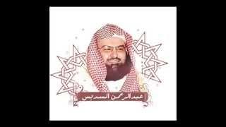 القرآن الكريم كاملاً بصوت الشيخ / عبدالرحمن السديس
